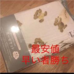 """Thumbnail of """"バースデイ フタフタ futafuta  くま フタくま ガーゼケット"""""""