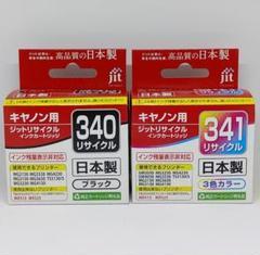 "Thumbnail of ""Canon用 互換インク  jit B-340/BC-341 セット"""