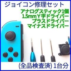"Thumbnail of ""ジョイコン 修理 キット アナログスティック1個 スイッチ switch1"""