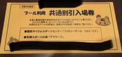 "Thumbnail of ""プール割引券"""