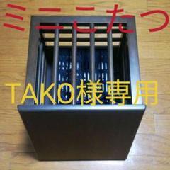 "Thumbnail of ""山善 一人用こたつ(天板付) YMK-101 ミニこたつ"""