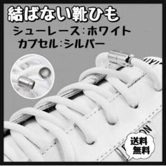 """Thumbnail of """"結ばない靴紐 白 シューレース カプセル シルバー ひも スニーカー ホワイト"""""""