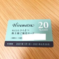 "Thumbnail of ""株式会社ひらまつ 株主優待券 20%"""