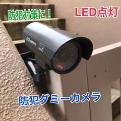 "Thumbnail of ""新品 赤外線型ダミーカメラ 赤色LED 防犯 犯罪 対策用"""