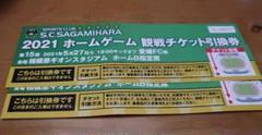"Thumbnail of ""5/27  SC相模原 vs 愛媛FC   チケット引換券2枚"""