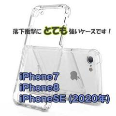 """Thumbnail of """"iPhoneSE クリアケース iPhone8 iPhone7"""""""