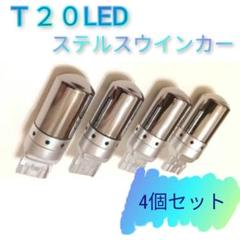 "Thumbnail of ""超☆爆光T20 ステルスウインカー LEDバルブ      ☆☆☆4個セット☆☆"""