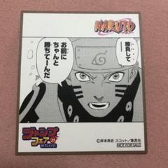 """Thumbnail of """"ジャンプフェア アニメイト 特典 NARUTO ナルト 色紙"""""""