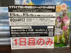 """Thumbnail of """"QU4RTZ Swinging! シリアル(1日目のみ)"""""""