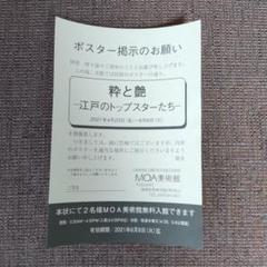 "Thumbnail of ""【送料無料】✨♥️大セール♥️✨早い者勝ち!MOA美術館の無料ペアチケット♥️"""