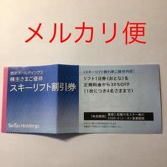 "Thumbnail of ""かぐらスキー場 リフト割引券"""