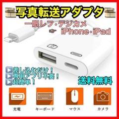 "Thumbnail of ""カメラアダプタ 写真転送 画像転送 動画転送 iPhone iPad USB"""