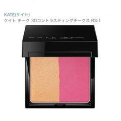 "Thumbnail of ""KATE(ケイト) チーク 3Dコントラスティングチークス RS-1"""