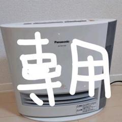 "Thumbnail of ""オレンジライン様専用美品Panasonic加湿器 セラミックファンヒーター"""