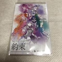 "Thumbnail of ""バンドリ Episode of Roselia I 約束 ムビチケ"""