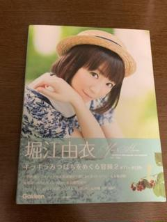 "Thumbnail of ""堀江由衣 キラキラみつばちをめぐる冒険 2 #71~#125"""