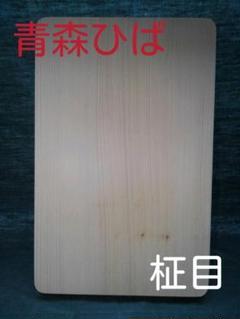 """Thumbnail of """"青森ヒバ*カッティングボード g"""""""