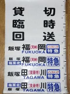 西鉄バス 田川 方向幕