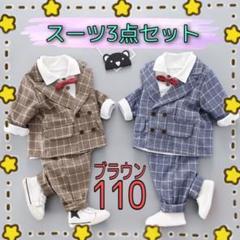 "Thumbnail of ""男の子フォーマル3点セット チェック柄スーツ ブラウン ジャケット 韓国子供服"""