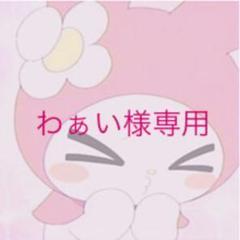 """Thumbnail of """"わぁい様専用"""""""