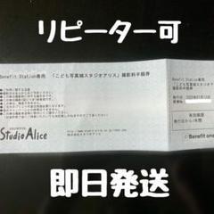 "Thumbnail of ""スタジオアリス 撮影料半額券"""