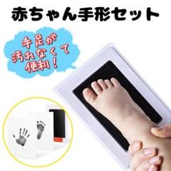 "Thumbnail of ""♡赤ちゃん手形セット♡手足が汚れなくて便利!誕生日や記念に♪"""