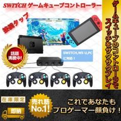 "Thumbnail of ""スイッチ変換機 スイッチ用接続タップ WiiU 対応 GCコントローラー互換"""