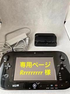 """Thumbnail of """"任天堂WiiUゲームパッド本体[クロ]充電スタンド ACアダプター 中古品"""""""