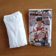 "Thumbnail of ""【新品未使用】子ども用和装タイツ"""