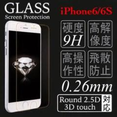 """Thumbnail of """"クリア iPhone6 iPhone6s ガラスフィルム iPhone 6 6s"""""""