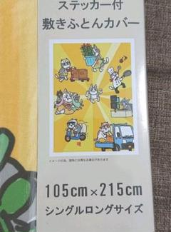 "Thumbnail of ""仕事猫  敷き布団カバー  シングルロング"""