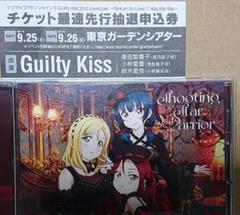 "Thumbnail of ""Guilty Kiss 2ndライブ 最速先行抽選申込券"""