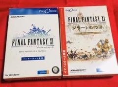 """Thumbnail of """"FINAL FANTASY XI ジラートの幻影 拡張データディスク セット"""""""