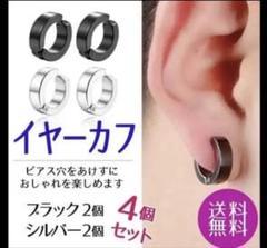 "Thumbnail of ""新品未使用! フェイクピアス フープイヤリング メンズ レディース"""