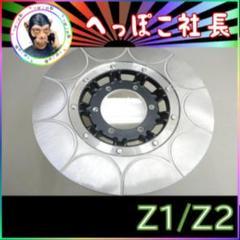 """Thumbnail of """"Z1/Z2 フロント ディスク トレンチ 銀 1枚/Z900 Z750 RS"""""""