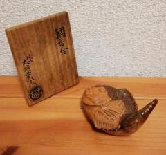 "Thumbnail of ""九代 大樋長左衛門作 鯛 香合 共箱 茶道具"""