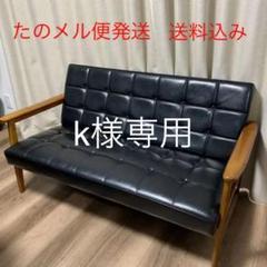 "Thumbnail of ""カリモク60 Kチェア2シーター"""