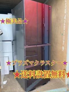 """Thumbnail of """"送料設置無料★SHARPプラズマクラスター★ガラスパネル大型冷蔵庫★501L"""""""