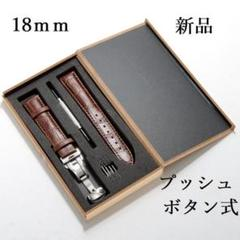 "Thumbnail of ""腕時計ベルト 牛皮製クロコ模様型押しDバックル 茶色 18mm"""