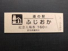 """Thumbnail of """"道の駅きっぷ(ピンク券) ふじおか"""""""