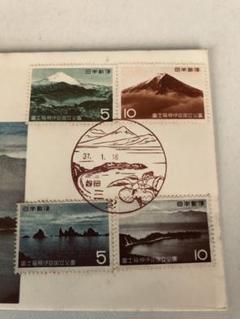 "Thumbnail of ""富士箱根伊豆国立公園、4枚揃い、昭和37年初日カバー"""