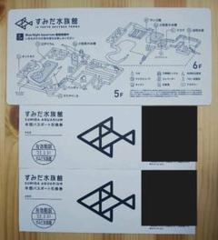 "Thumbnail of ""すみだ水族館 年間パスポート引換券 2枚 ①"""