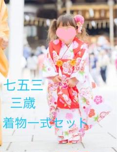"Thumbnail of ""七五三 女の子3歳 着物一式8点セット"""