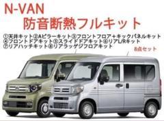 "Thumbnail of ""ホンダ N-VAN専用 防音断熱フル8点セット JJ1/JJ2 Nバン エヌバン"""