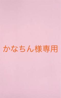 "Thumbnail of ""かなちん様専用"""