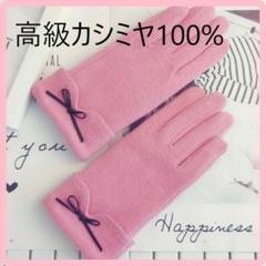"Thumbnail of ""シルクの手触り♪高級カシミヤ シルク手袋 ウール 手袋 ピンク"""