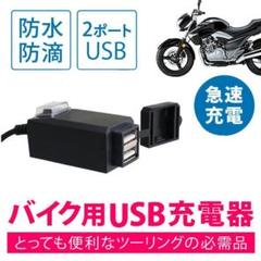 """Thumbnail of """"バイク用USB充電器  電源ON/OFFスイッチ 防水防塵カバー付き"""""""
