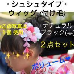 "Thumbnail of ""発表会 七五三 入学式 つけ毛 付け毛 子供 2個 シュシュ ウィッグ"""