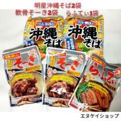 "Thumbnail of ""13.沖縄そば2袋!!軟骨そーき2袋、ラフテー1袋 乾麺 即席麺 備蓄"""