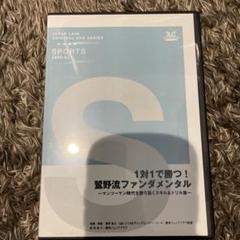 """Thumbnail of """"1対1で勝つ!鷲野流ファンダメンタル"""""""